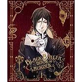 黒執事 Book of Murder 上巻 【完全生産限定版】 [Blu-ray]