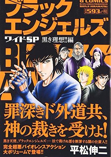 ブラックエンジェルズワイドSP 黒き理想!!編 (Gコミックス)