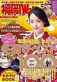 FukuokaWalker福岡ウォーカー 2015 1月増刊号 [雑誌]