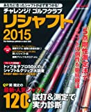 チャレンジ!ゴルフクラブ リシャフト2015 (GAKKEN SPORTS MOOK パーゴルフ)