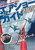 エアショーガイド2015 (世界の傑作機別冊)