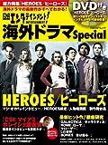 日経エンタテインメント!海外ドラマSpecial(DVD付) (日経BPムック)