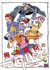 イベント販売された「梅津泰臣のうすい本」が20日に一般発売