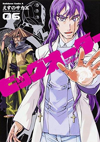 ビッグオーダー (6) (カドカワコミックス・エース)