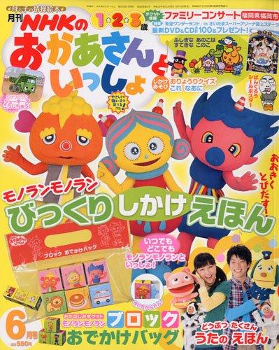 NHKのおかあさんといっしょ 2010年 06月号 [雑誌]