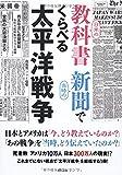 日米の教科書 当時の新聞でくらべる太平洋戦争