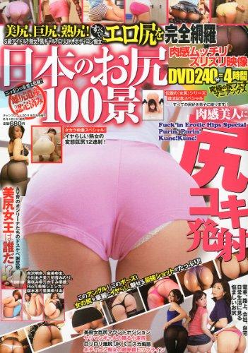 チャンプロード増刊 日本のお尻100景 2011年 09月号 [雑誌]
