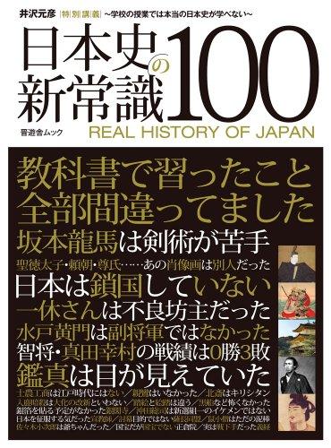 日本の新常識100 (晋遊舎ムック)