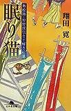 眠り猫―奥絵師・狩野探信なぞ解き絵筆 (幻冬舎文庫)