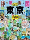 詳細地図で歩きたい町 東京(2014年版) (JTBのMOOK)