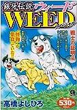 銀牙伝説ウィードスペシャル 戦士の証明編 (Gコミックス)