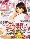 MORE (モア) 2013年 05月号 [雑誌]
