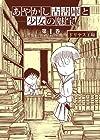あやかし古書庫と少女の魅宝 (1) (IDコミックス REXコミックス)