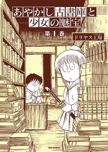 あやかし古書庫と少女の魅宝 第1巻 (IDコミックス REXコミックス)
