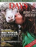 DAYS JAPAN (デイズ ジャパン) 2014年 12月号 [雑誌]