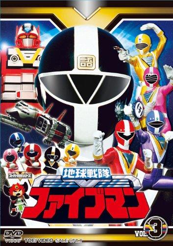 スーパー戦隊シリーズ 地球戦隊ファイブマンVOL.3【DVD】