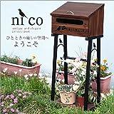 【nico】 ニコ 大人気 スタンドポスト 郵便受け ブラウン (BR/BK) 73-800