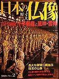 週刊 原寸大 日本の仏像 2 三十三間堂 千手観音と風神 雷神