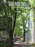 新建築2014年8月号