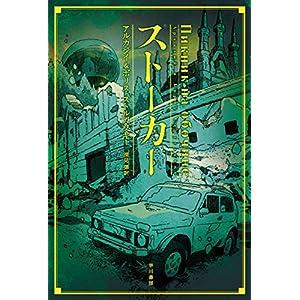 ストーカー (ハヤカワ文庫SF) [Kindle版]
