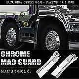 いすゞ ギガ H22年5月~H27年11月 マッドガード カバー 左右セット ISUZU GIGA フロントマッドガードカバー