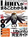 Linuxがまるごとわかる本 (100%ムックシリーズ)