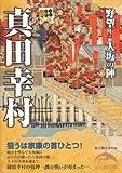 真田幸村 野望!大坂の陣 (新人物文庫)