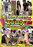 素人カップル対抗!!寝取られスゴロク対決!! はじめ企画 [DVD]