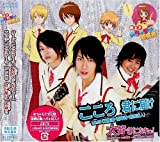 大好きになれっ!/こころ 君に届け(初回限定盤B)(DVD付)
