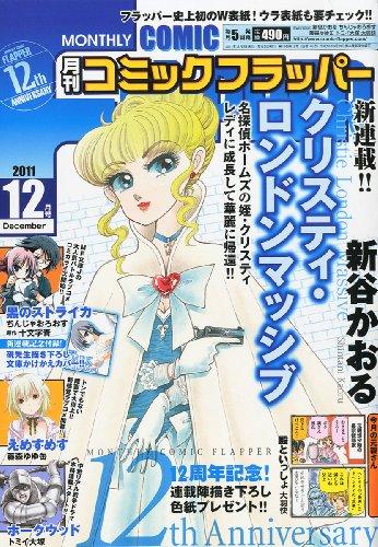 COMIC FLAPPER (コミックフラッパー) 2011年 12月号 [雑誌]