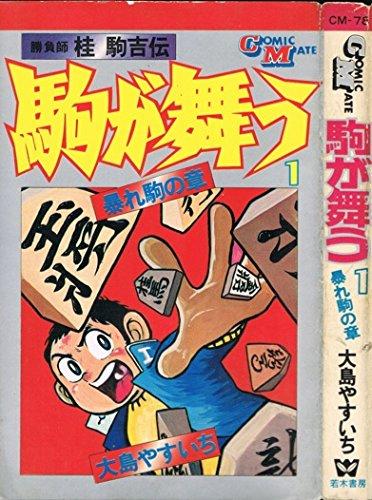 駒が舞う(1) 暴れ駒の章 (COMIC MATE)
