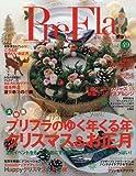 季刊プリ*フラ 2016年 12 月号 [雑誌]