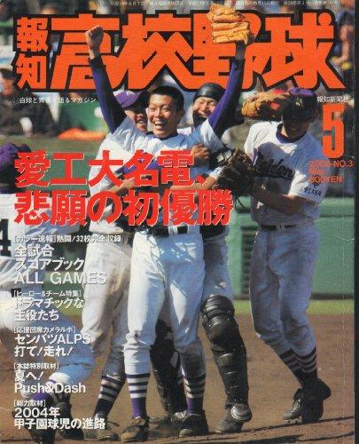 高校野球 2015年 05 月号 [雑誌]