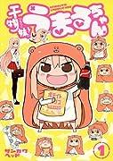 干物妹!うまるちゃん ~11巻 (サンカクヘッド)