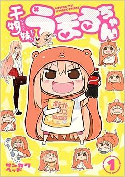 干物妹!うまるちゃんの画像 p1_4