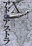 アド・アストラ 10 ─スキピオとハンニバル─ (ヤングジャンプコミックス・ウルトラ)