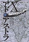 アド・アストラ -スキピオとハンニバル- 第10巻