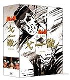 巨人の星 特別篇 『父一徹』BOX [DVD]
