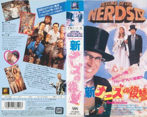 新ナーズの復讐【字幕版】 [VHS]
