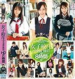 女子校生 HYPER BEST HD 8時間 [Blu-ray]