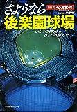別冊週刊ベースボール 1987年11/30秋季号 さよなら後楽園球場