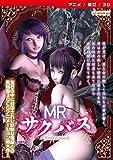 MRサクバス [DVD Edition] ホビコレ