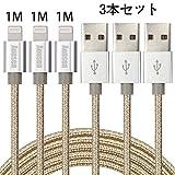Aonsen 3本セット 1M 充電ケーブルナイロン編み 8pin ライトニングケーブル iPhone 7/SE/5/5s/6/6s/6 Plus,iPad Air/Mini,iPod,完全対応iOS10(ゴールデン)