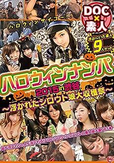 ハロウィンナンパ2015in渋谷 〜浮かれたシロウト娘大収穫祭〜 [DVD]