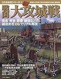 戦国大攻城戦―戦国武将たちの城攻めを精密CGで完全再現!
