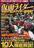 「仮面ライダー」 伝説の10人ライダー総特集 (別冊宝島 2455)