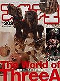 フィギュア王 No.208 (ワールドムック 1077)