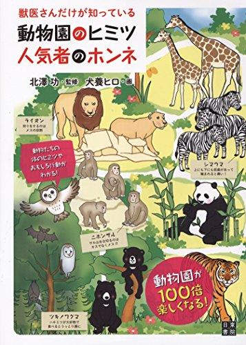 獣医さんだけが知っている 動物園のヒミツ 人気者のホンネ