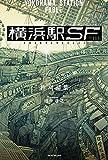 横浜駅SF (カドカワBOOKS) -