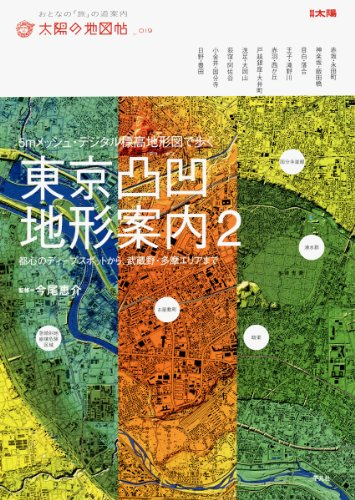 5-walking grid / digital elevation form maps Tokyo contoured topographic Guide 2: deep spot in the center of from the Musashino and Tama areas (solar map album)